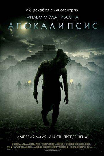 Апокалипсис 2006 смотреть онлайн бесплатно