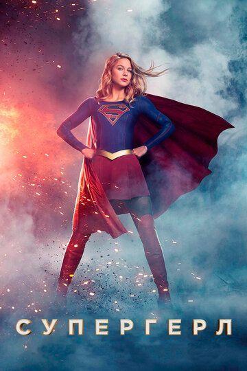 Сериал Супергёрл смотреть онлайн бесплатно все серии