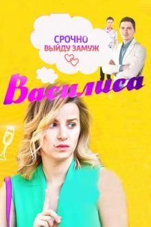 Сериал Василиса смотреть онлайн бесплатно все серии