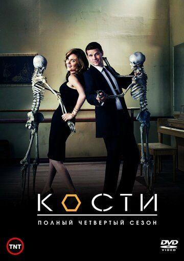 Сериал Кости смотреть онлайн бесплатно все серии
