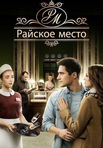 Сериал Райское место смотреть онлайн бесплатно все серии