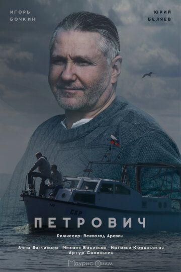 Сериал Петрович смотреть онлайн бесплатно все серии