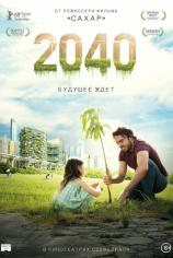 2040: Будущее ждет