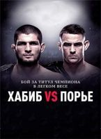 Хабиб Нурмагомедов Дастин Порье: бой за титул чемпиона мира UFC (07.09.2019) смотреть онлайн