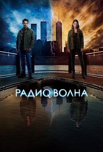 Сериал Радиоволна смотреть онлайн бесплатно все серии