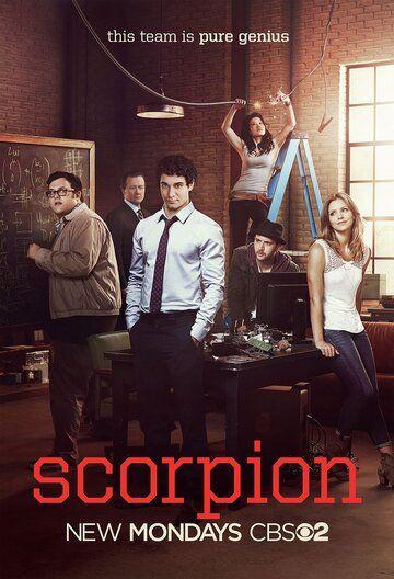 Сериал Скорпион смотреть онлайн бесплатно все серии