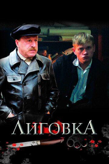 Сериал Лиговка смотреть онлайн бесплатно все серии