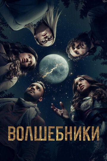 Сериал Волшебники смотреть онлайн бесплатно все серии