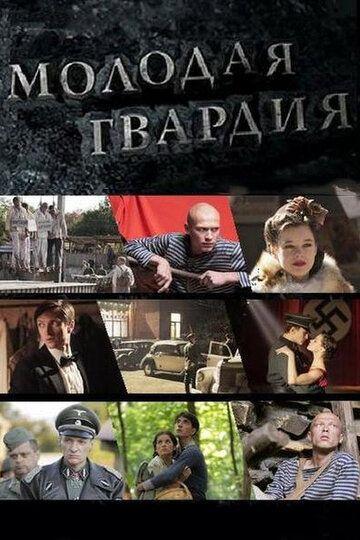 Сериал Молодая гвардия смотреть онлайн бесплатно все серии