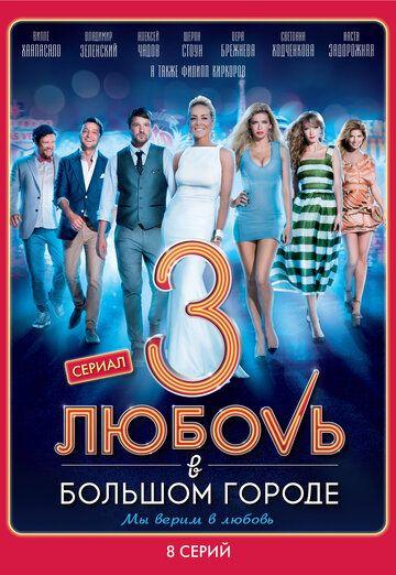 Сериал Любовь в большом городе 3 смотреть онлайн бесплатно все серии
