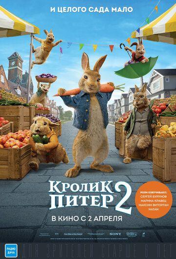 Кролик Питер 2 2020 смотреть онлайн бесплатно