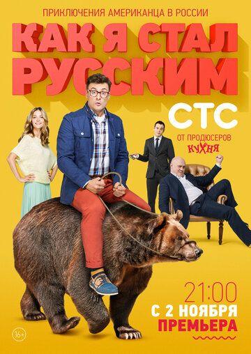 Сериал Как я стал русским смотреть онлайн бесплатно все серии