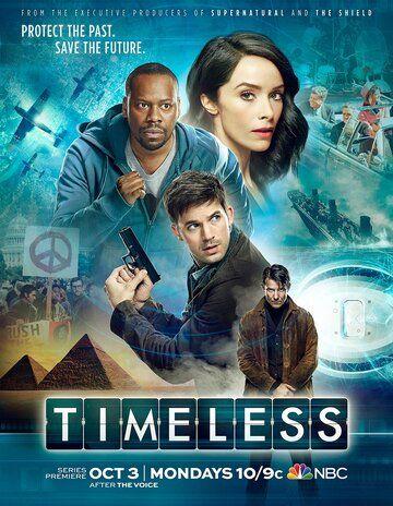 Сериал Вне времени смотреть онлайн бесплатно все серии