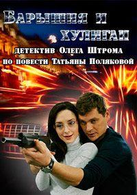 Сериал Барышня и хулиган смотреть онлайн бесплатно все серии