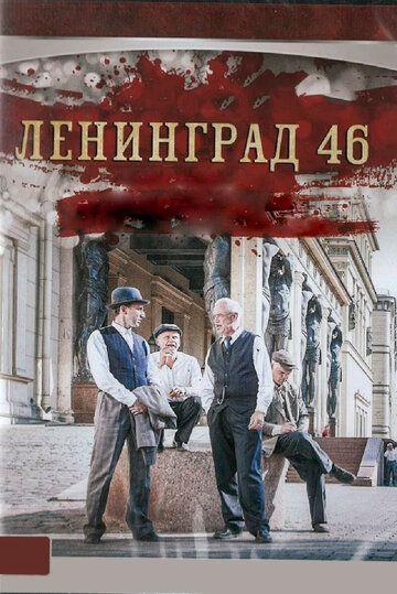 Сериал Ленинград 46 смотреть онлайн бесплатно все серии