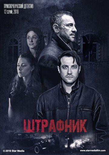 Сериал Штрафник смотреть онлайн бесплатно все серии