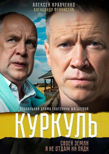 Сериал Куркуль смотреть онлайн бесплатно все серии