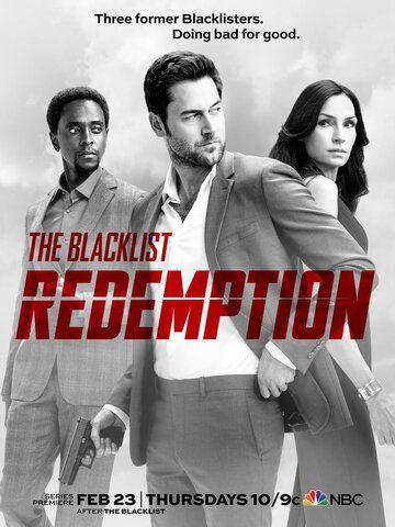 Сериал Черный список: Искупление смотреть онлайн бесплатно все серии