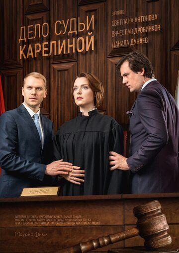 Сериал Дело судьи Карелиной смотреть онлайн бесплатно все серии