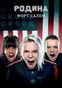 Сериал Родина: Форт Салем смотреть онлайн бесплатно все серии