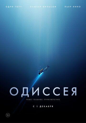 Одиссея 2016 смотреть онлайн бесплатно