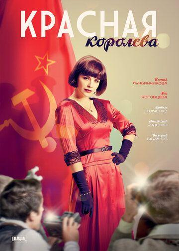 Сериал Красная королева / Красота по-советски смотреть онлайн бесплатно все серии
