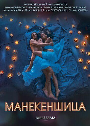 Сериал Манекенщица смотреть онлайн бесплатно все серии