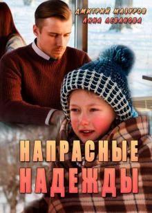 Сериал Напрасные надежды смотреть онлайн бесплатно все серии