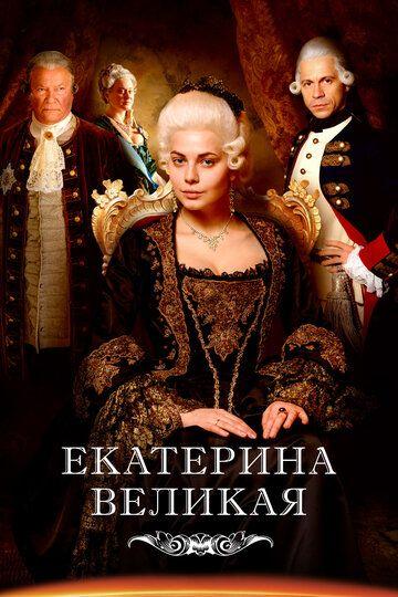 Сериал Великая / Екатерина Великая смотреть онлайн бесплатно все серии