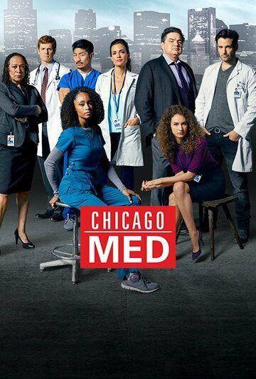 Сериал Медики Чикаго смотреть онлайн бесплатно все серии