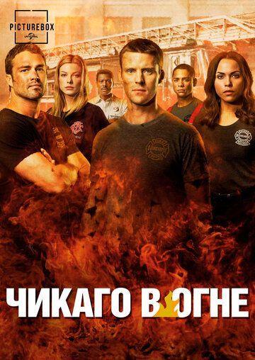 Сериал Чикаго в огне смотреть онлайн бесплатно все серии