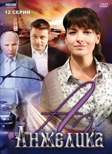 Сериал Анжелика смотреть онлайн бесплатно все серии