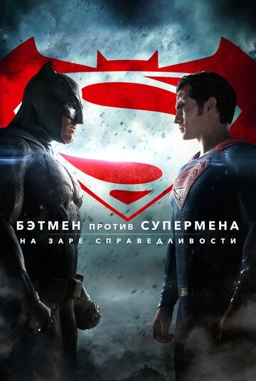 Бэтмен против Супермена: На заре справедливости 2016 смотреть онлайн бесплатно
