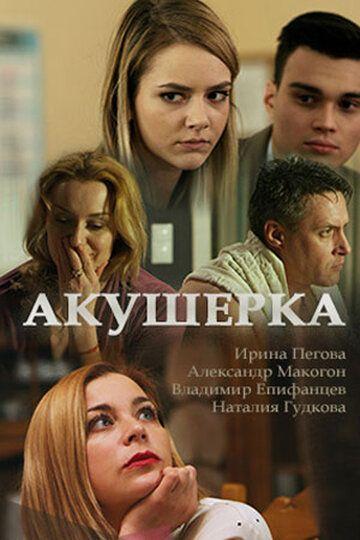Сериал Акушерка смотреть онлайн бесплатно все серии