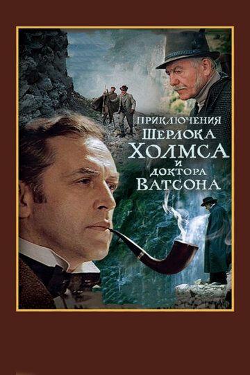 Шерлок Холмс и доктор Ватсон: Смертельная схватка 1980 смотреть онлайн бесплатно