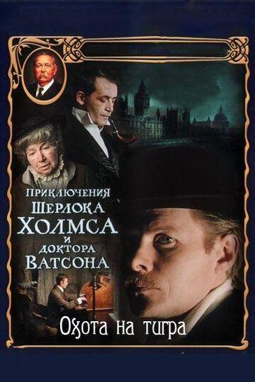 Приключения Шерлока Холмса и доктора Ватсона: Охота на тигра 1980 смотреть онлайн бесплатно