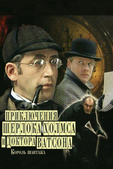 Шерлок Холмс и доктор Ватсон: Король шантажа 1980 смотреть онлайн бесплатно