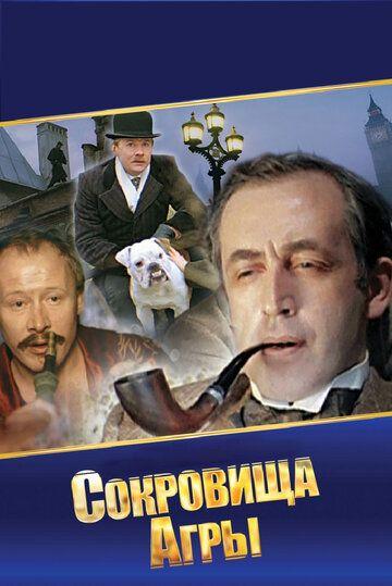 Шерлок Холмс и доктор Ватсон: Сокровища Агры 1983 смотреть онлайн бесплатно