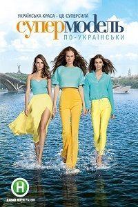 Супермодель по-украински 2016 смотреть онлайн бесплатно