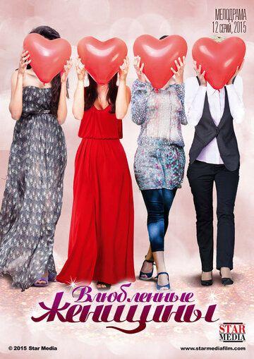 Сериал Влюбленные женщины смотреть онлайн бесплатно все серии