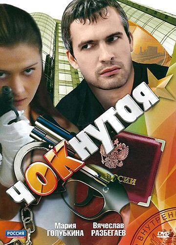 Сериал Чокнутая смотреть онлайн бесплатно все серии