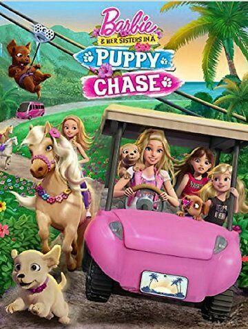 Барби и её сестры в погоне за щенками 2016 смотреть онлайн бесплатно