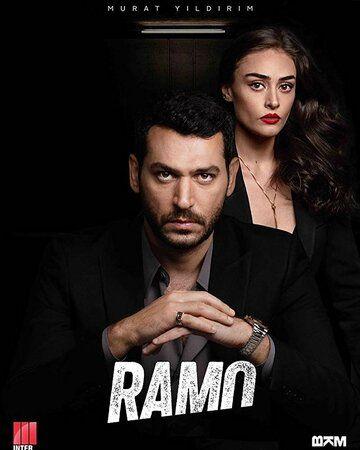 Рамо турецкий сериал 2020 смотреть онлайн бесплатно с озвучкой все серии подряд