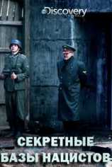 Секретные базы нацистов