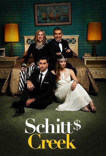 Сериал Шиттс Крик смотреть онлайн бесплатно все серии