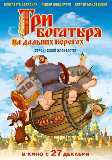 Три богатыря на дальних берегах 2012 смотреть онлайн бесплатно