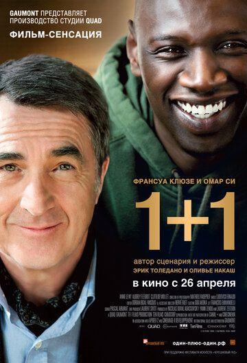 1+1 2011 смотреть онлайн бесплатно