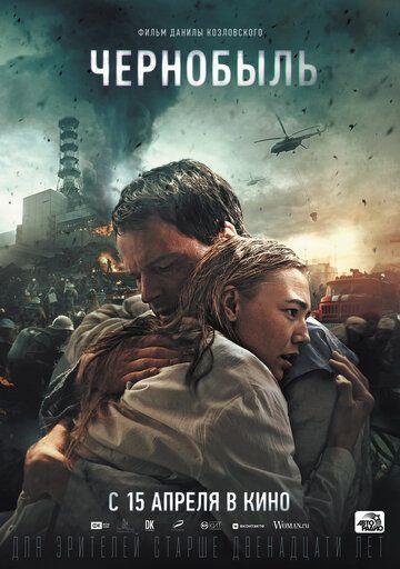 Чернобыль 2020 смотреть онлайн бесплатно