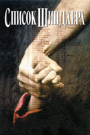 Список Шиндлера 1993 смотреть онлайн бесплатно