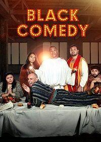 Сериал Черная комедия смотреть онлайн бесплатно все серии